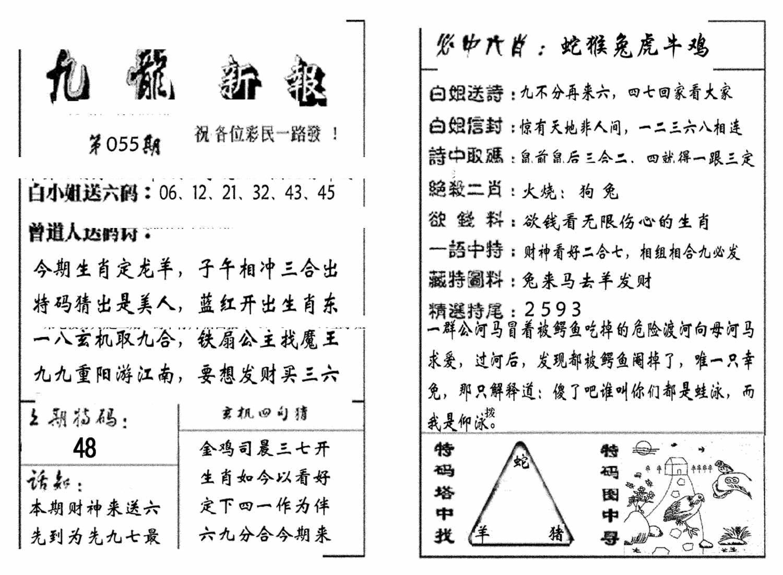 055期九龙新报(生肖版)(黑白)