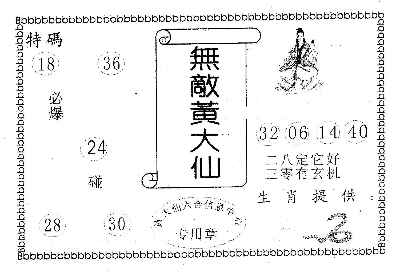 055期无敌黄大仙(黑白)