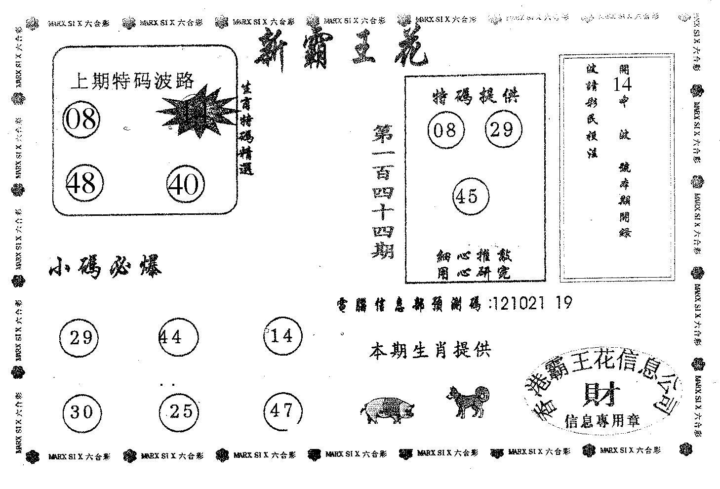 055期新霸王花(黑白)