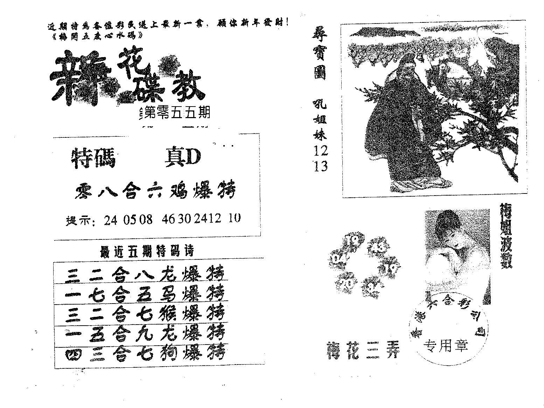 055期新花碟教(黑白)