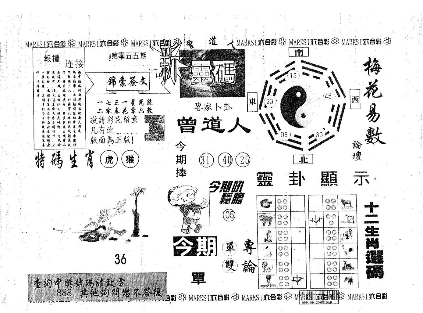055期新灵码(黑白)