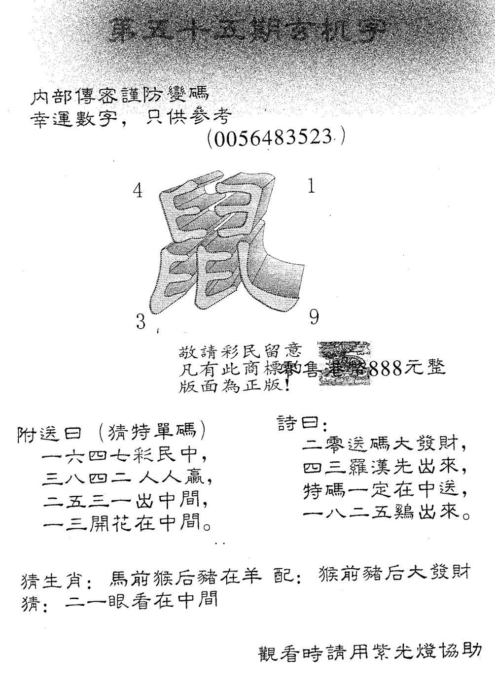 055期玄机字888(黑白)