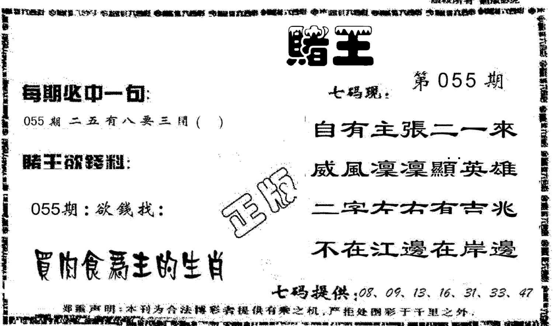 055期香港赌王(黑白)