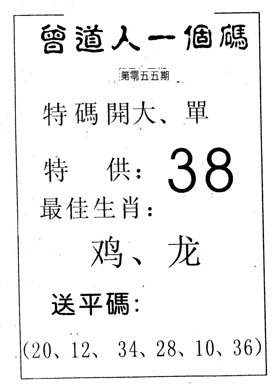 055期曾一个码(黑白)