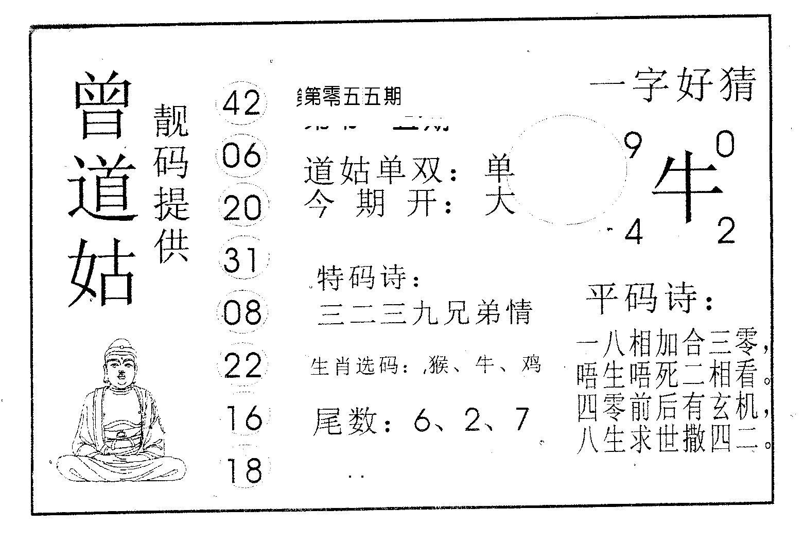 055期曾道姑(黑白)