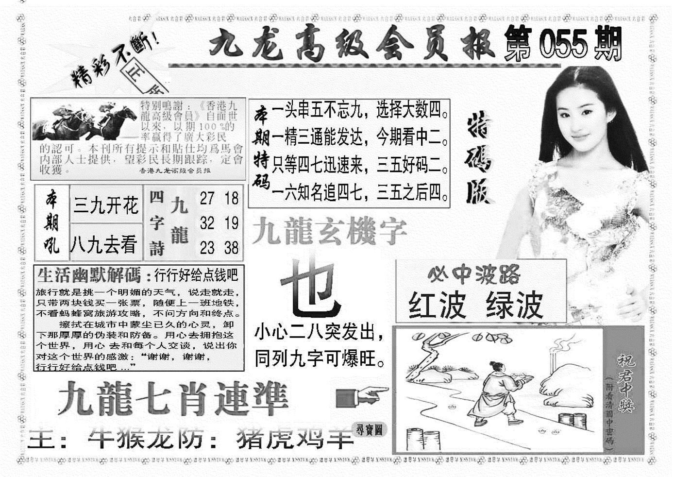 055期九龙高级会员报(黑白)