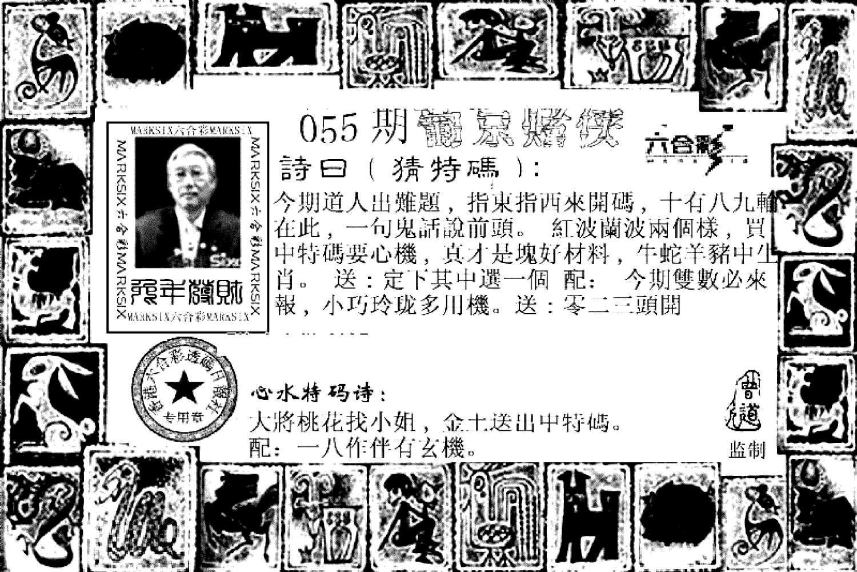 055期葡京赌侠(新)(黑白)