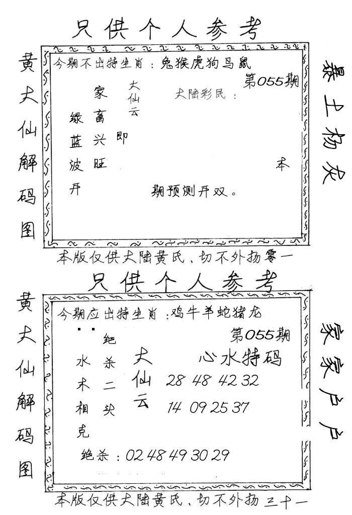 055期黄大仙梅花解码图(手写版)(黑白)
