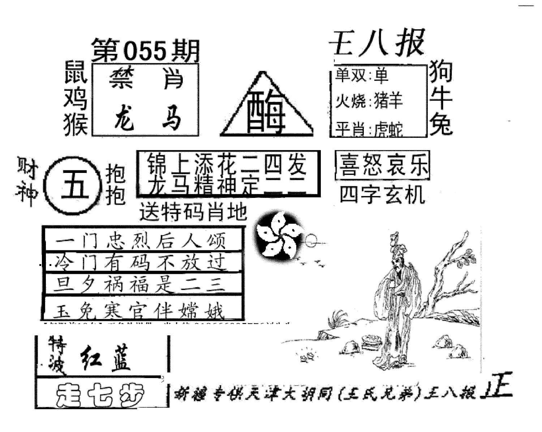 055期王八报(黑白)