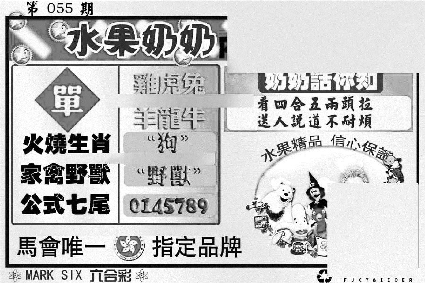 055期水果奶奶内幕(黑白)