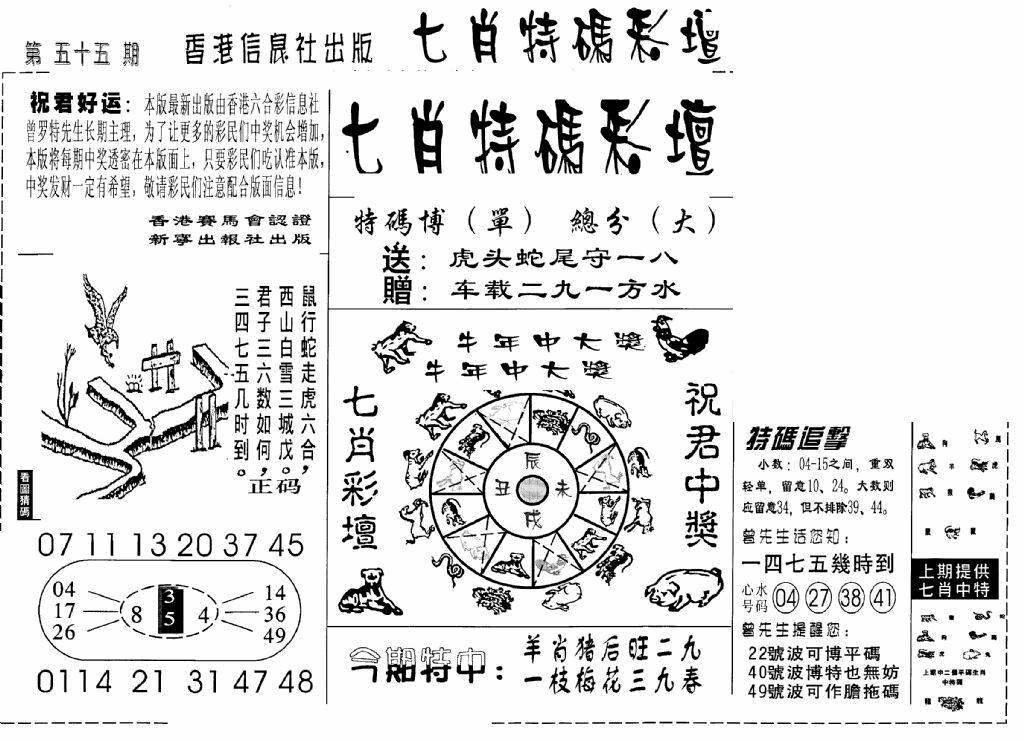 055期七肖特码彩坛(黑白)