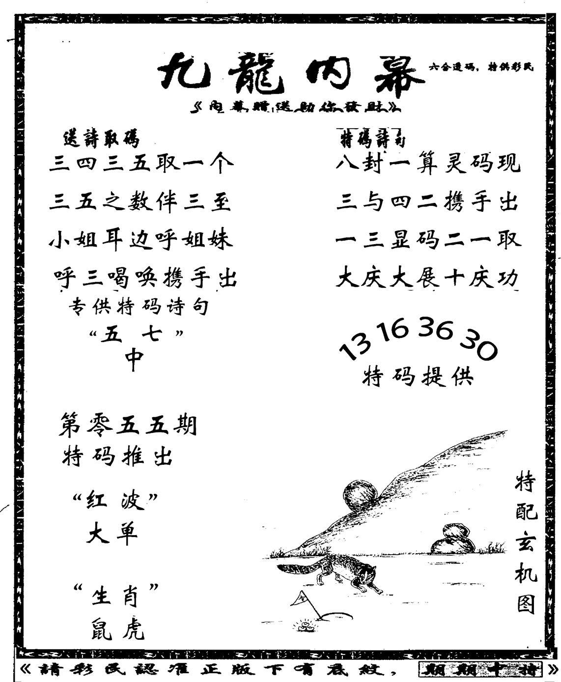 055期老九龙内幕(黑白)