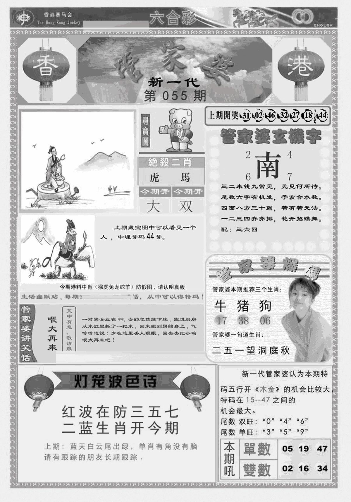 055期新当天报-3(黑白)
