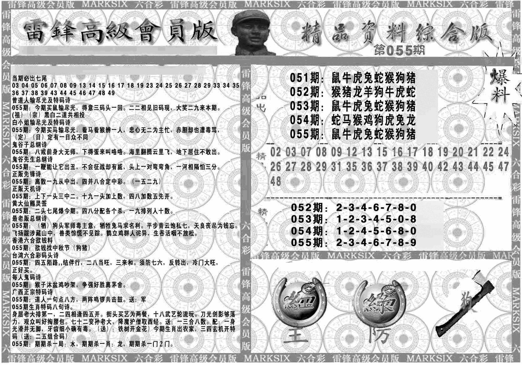 055期新当天报-4(黑白)