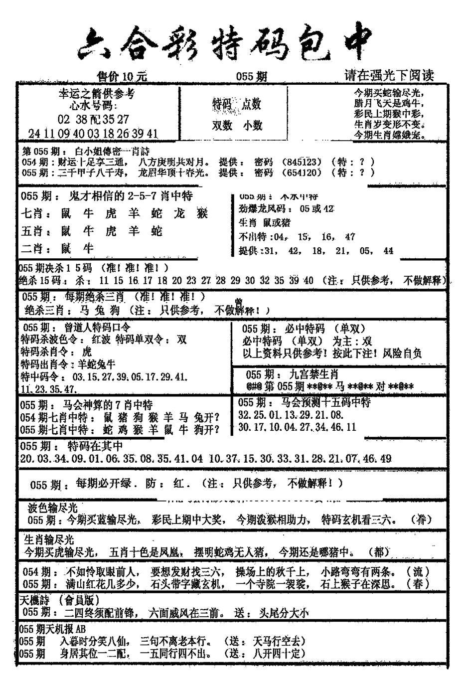 055期六合彩特码包中(黑白)