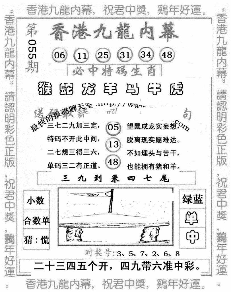 055期九龙内幕七肖图(黑白)