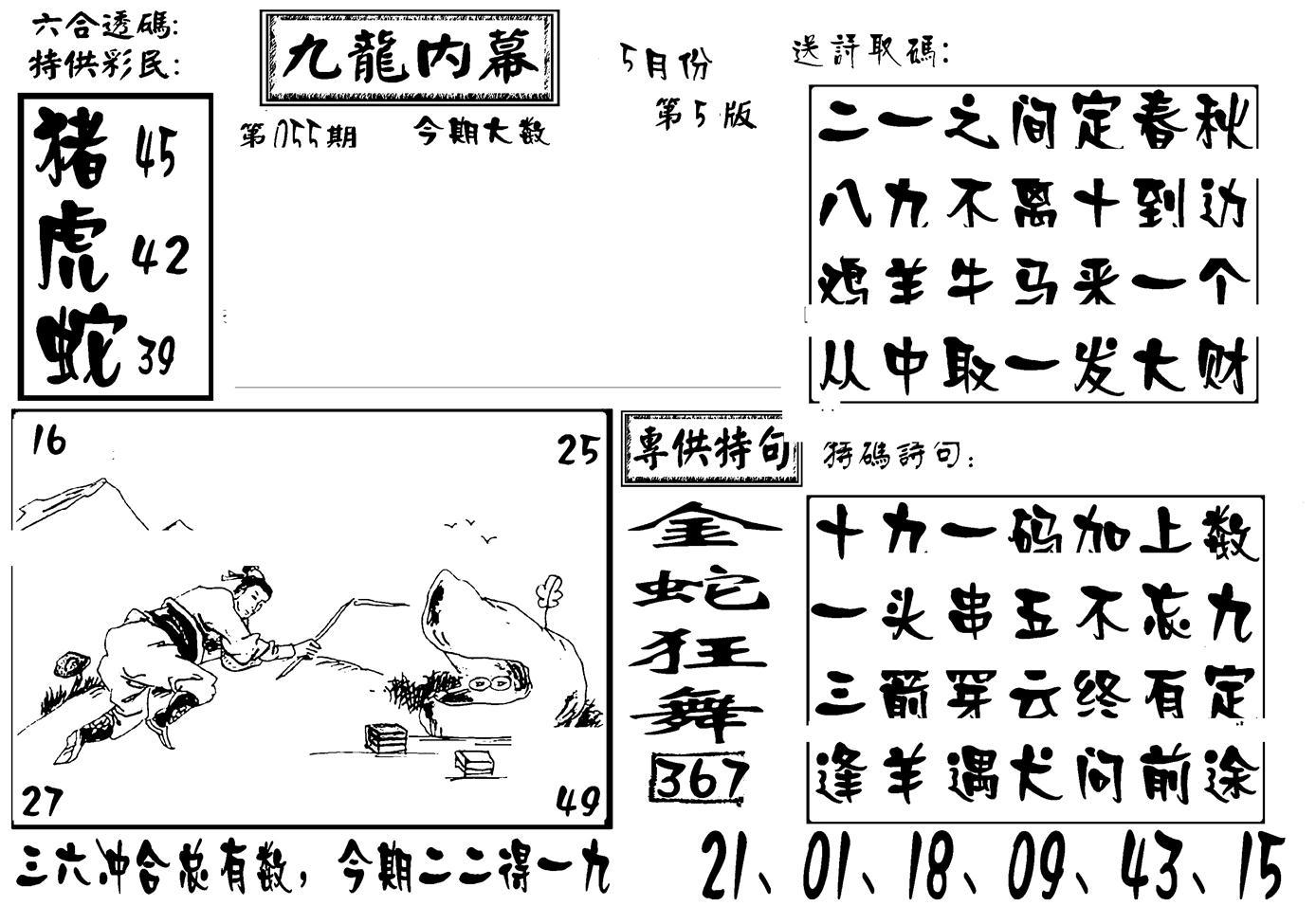 055期香港九龙传真-3(黑白)