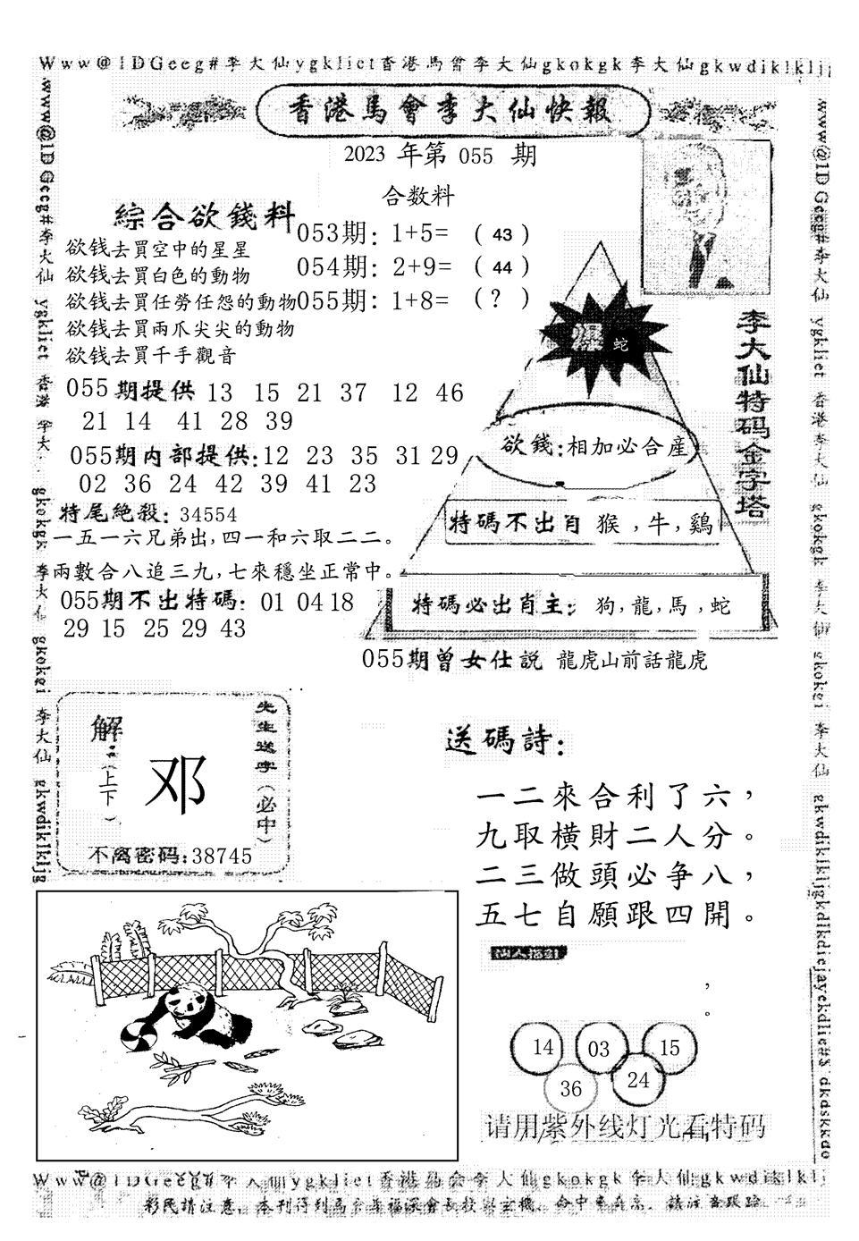 055期另版李大仙快报(黑白)