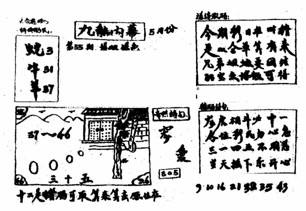 055期香港九龙传真2(手写版)(黑白)