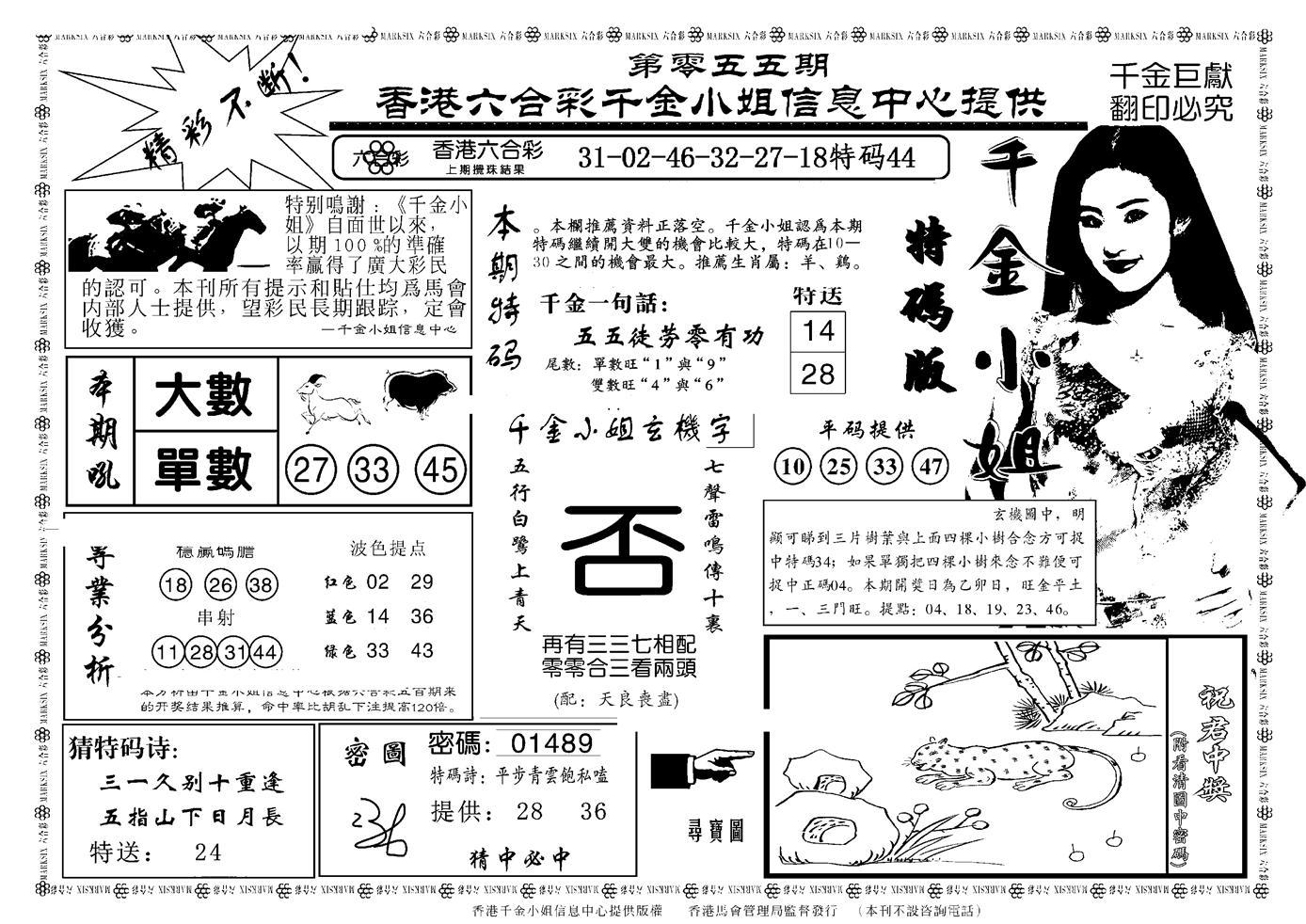 055期千金小姐A(新)(黑白)
