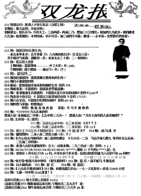055期双龙报A(黑白)