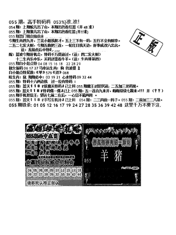 055期双龙报B(黑白)