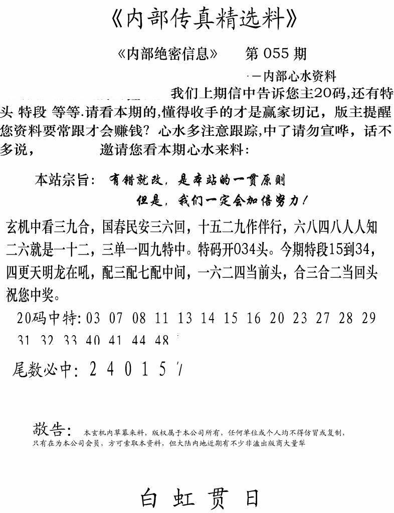 055期内部传真精选料(黑白)