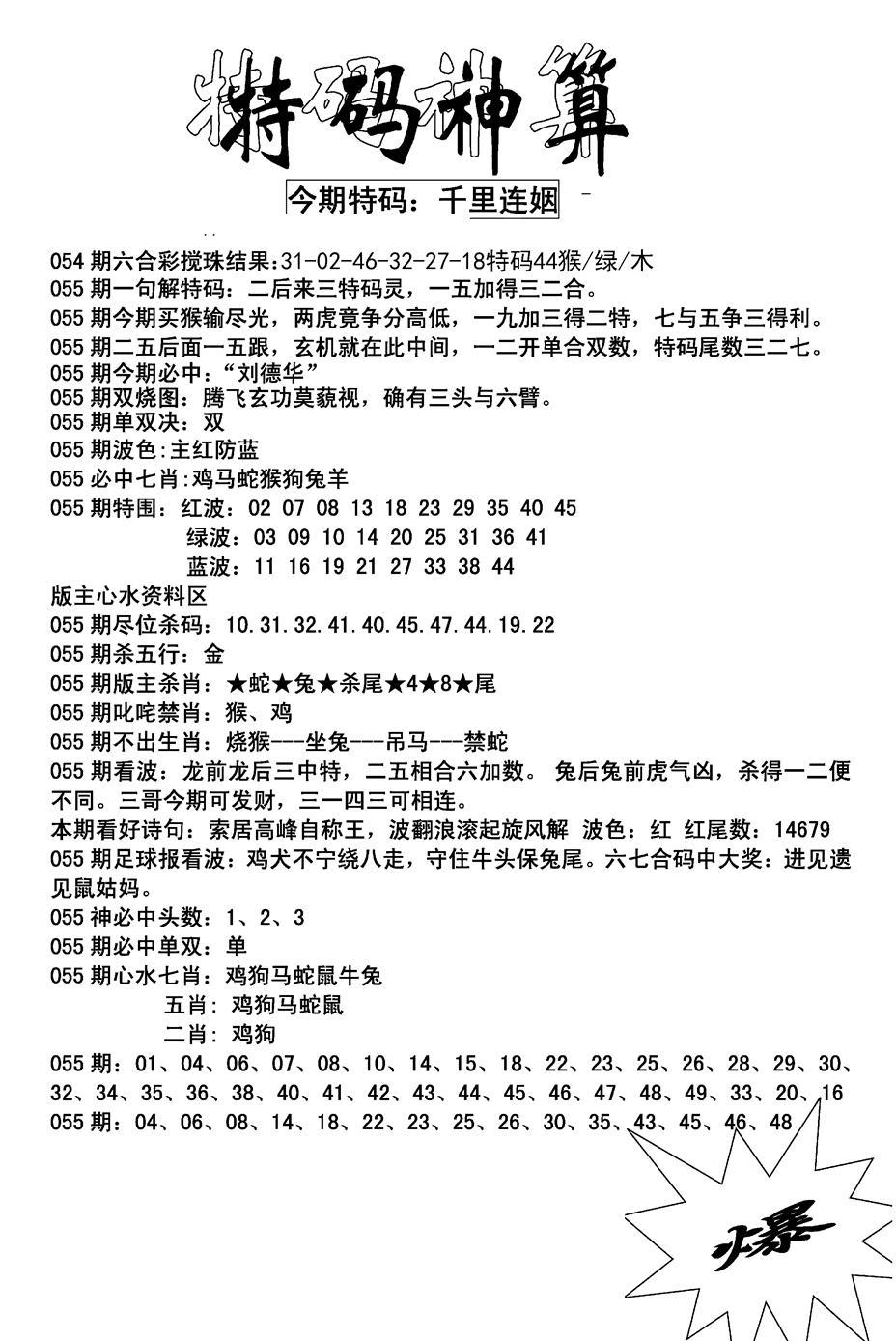 055期特码神算(黑白)