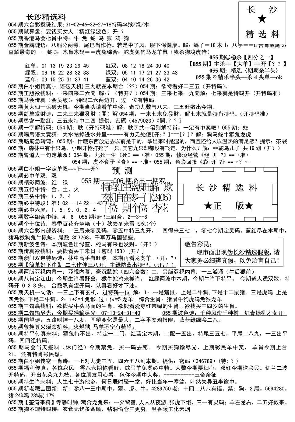 055期长沙精选料A(新)(黑白)