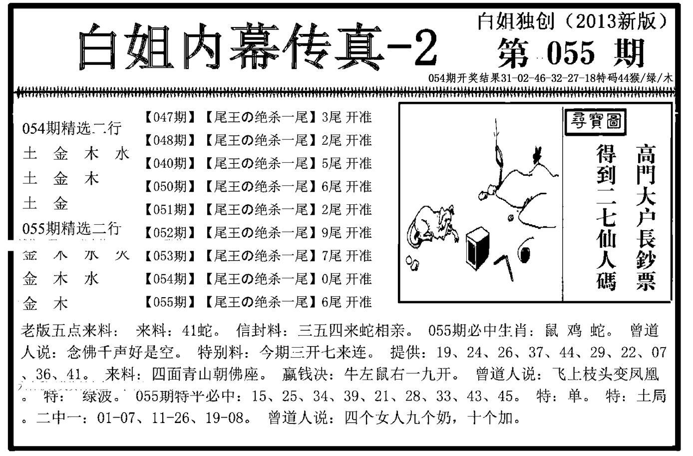 055期白姐内幕传真-2(黑白)