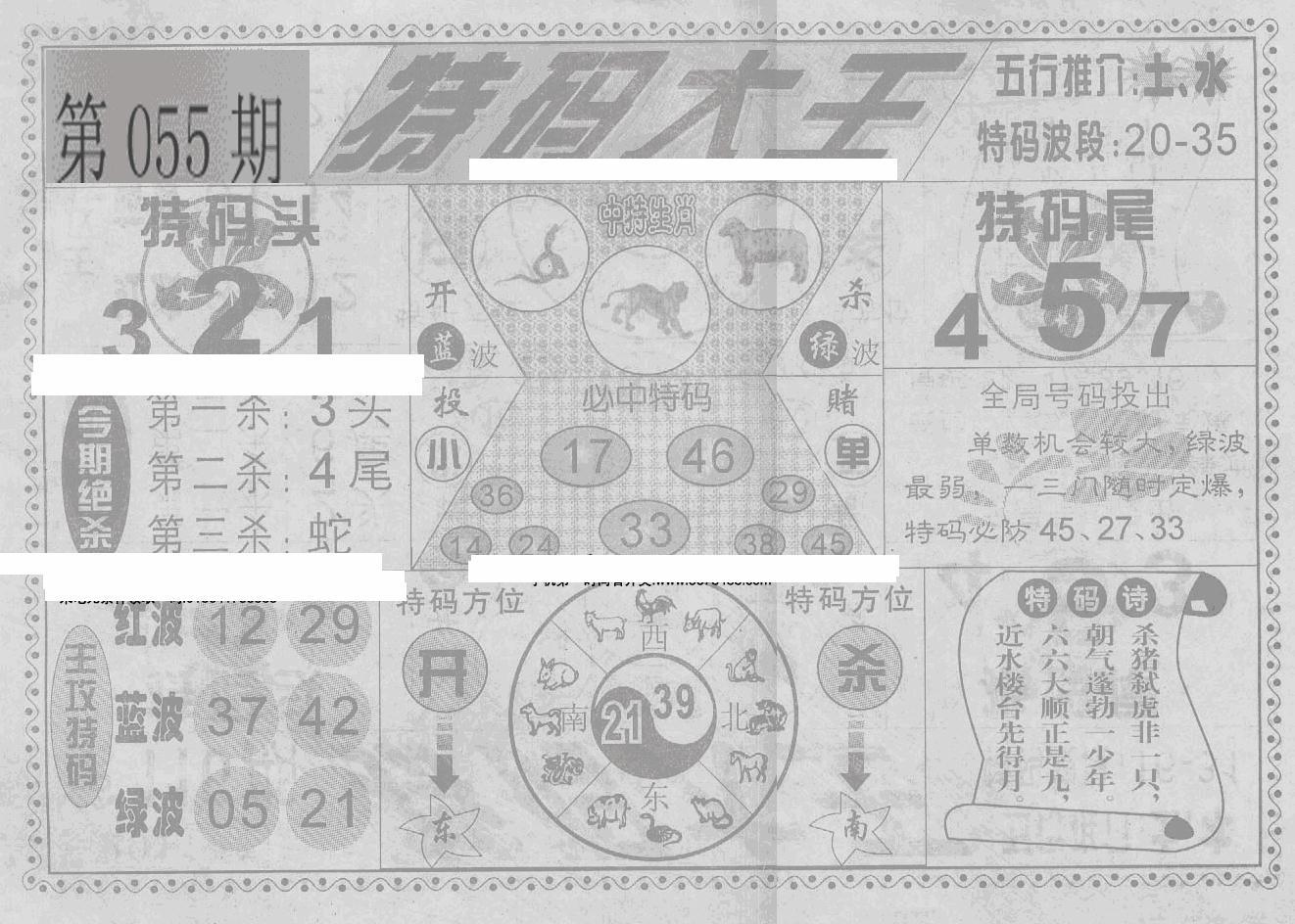 055期特码大王(黑白)