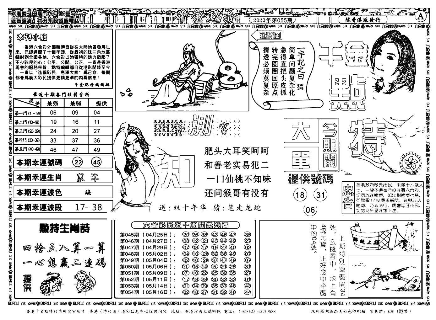 055期千金点特A(正版)(黑白)