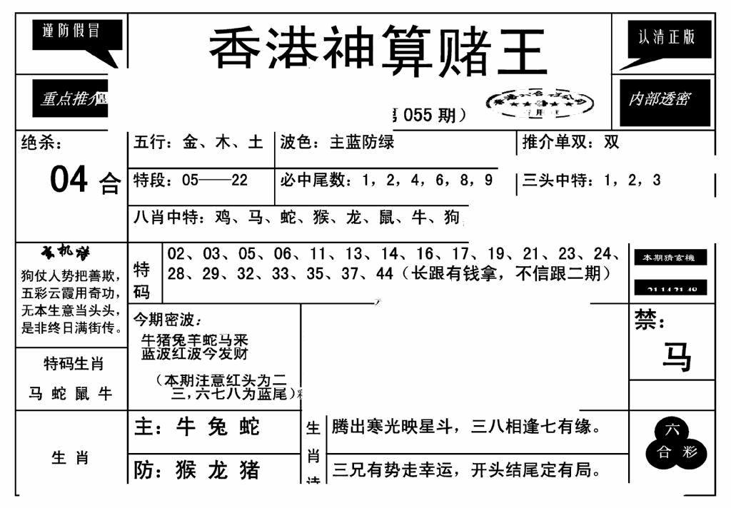 055期香港神算赌王(新)(黑白)