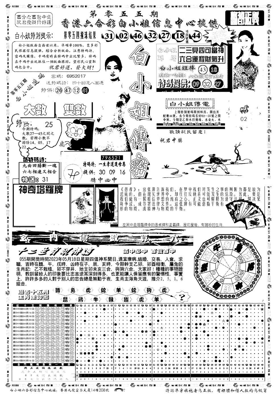 055期新版白小姐祺袍A(黑白)