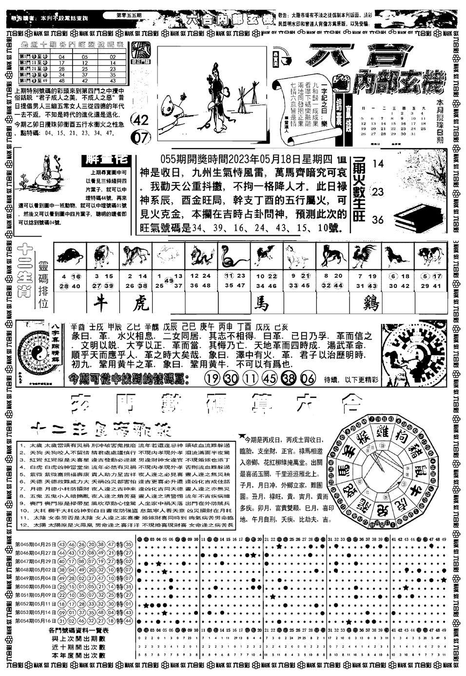 055期新版内部玄机A(黑白)