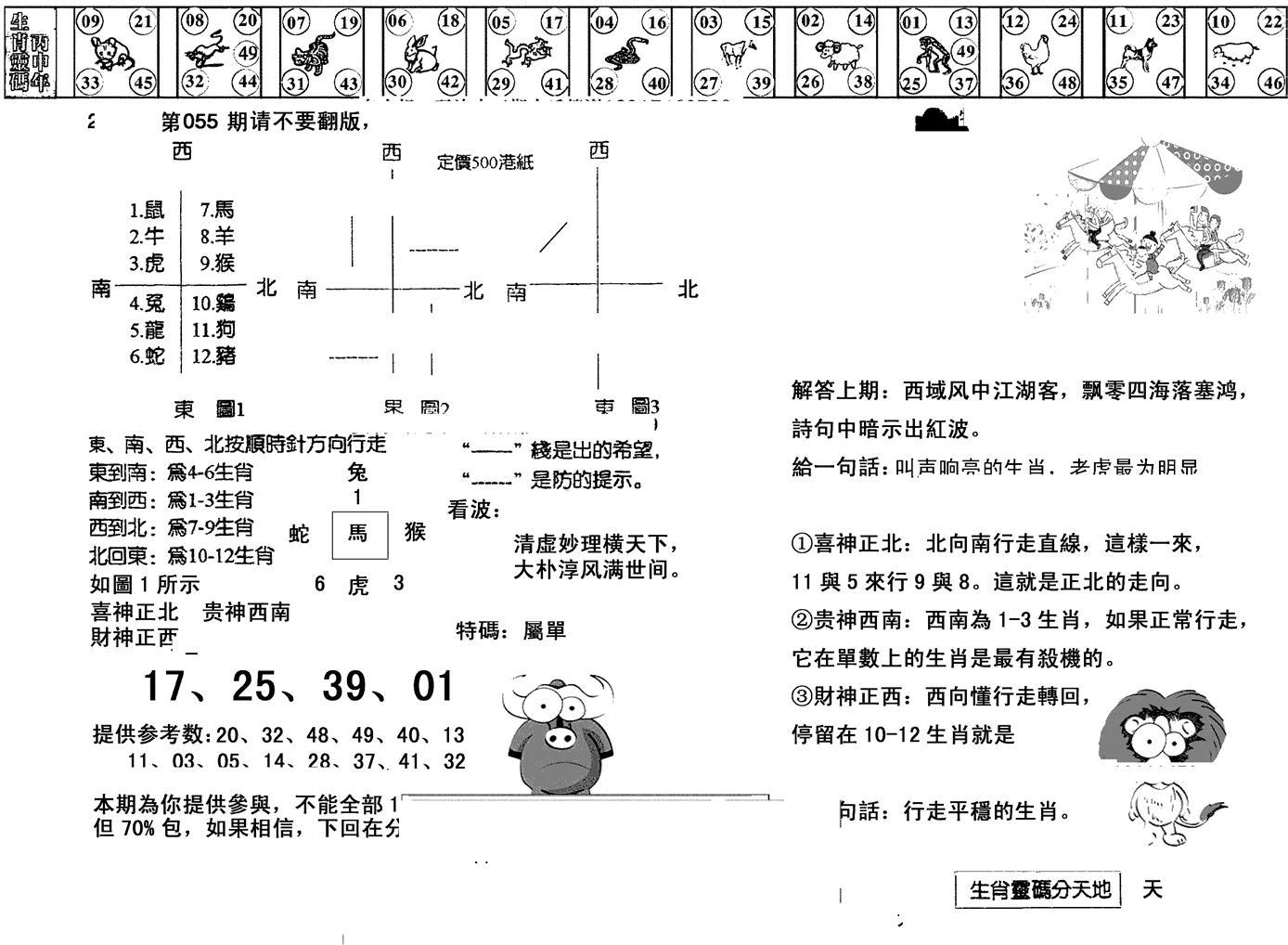 055期正版澳门足球报(黑白)