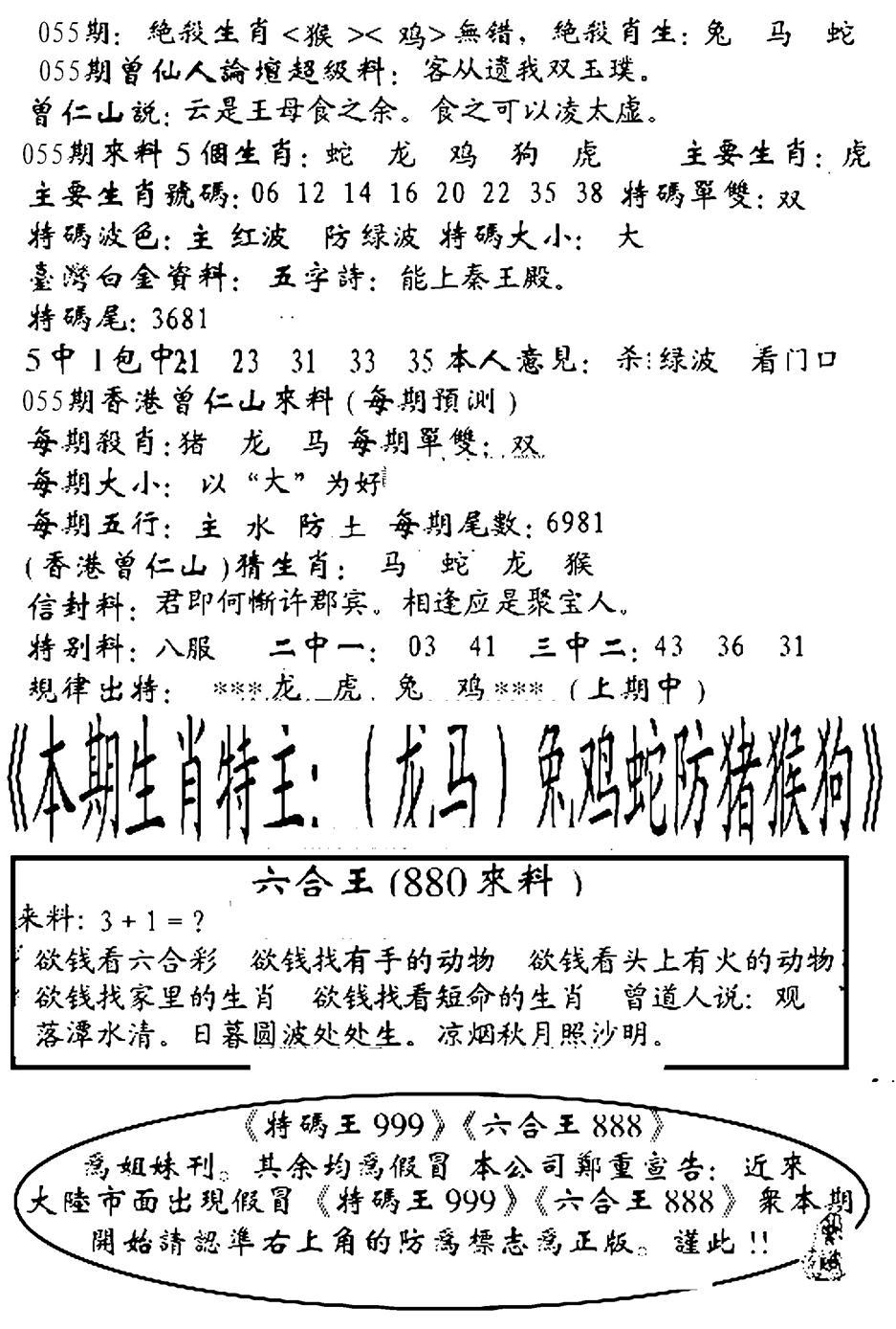 055期六合王880(黑白)
