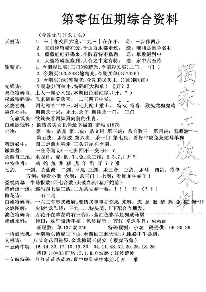 055期独家综合资料(黑白)