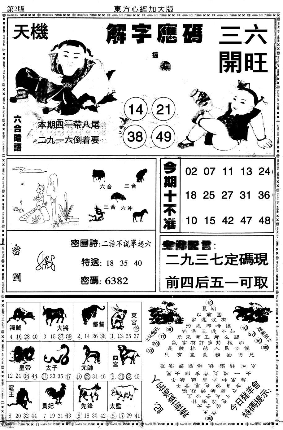 055期大东方心经B(黑白)