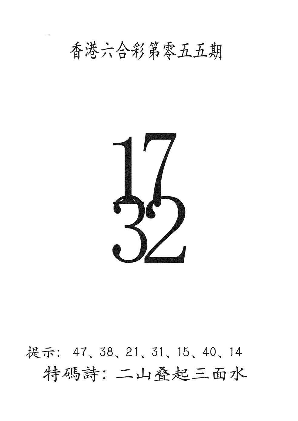 055期澳门三合王B(黑白)