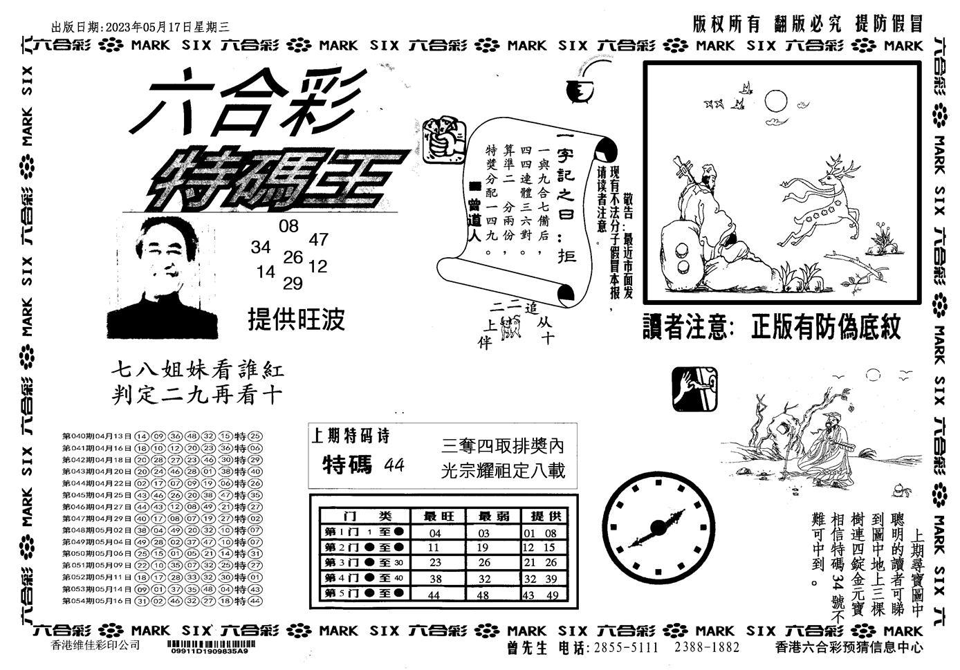 055期新特码王(黑白)