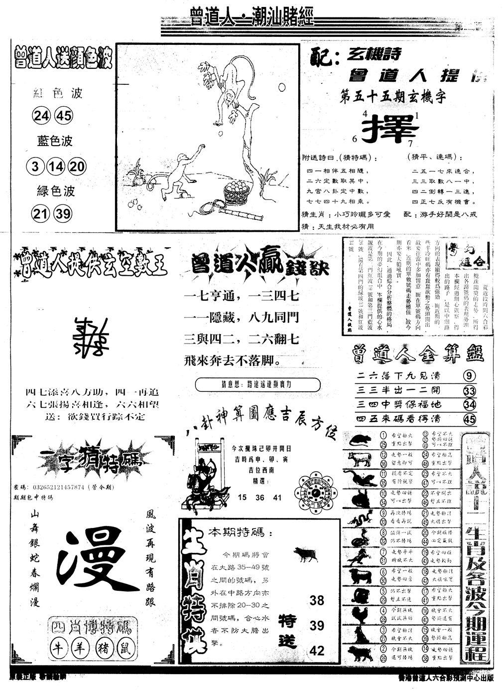 055期另版潮汕赌经B(黑白)