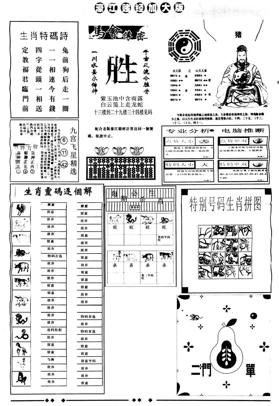 055期另版大濠江B(黑白)
