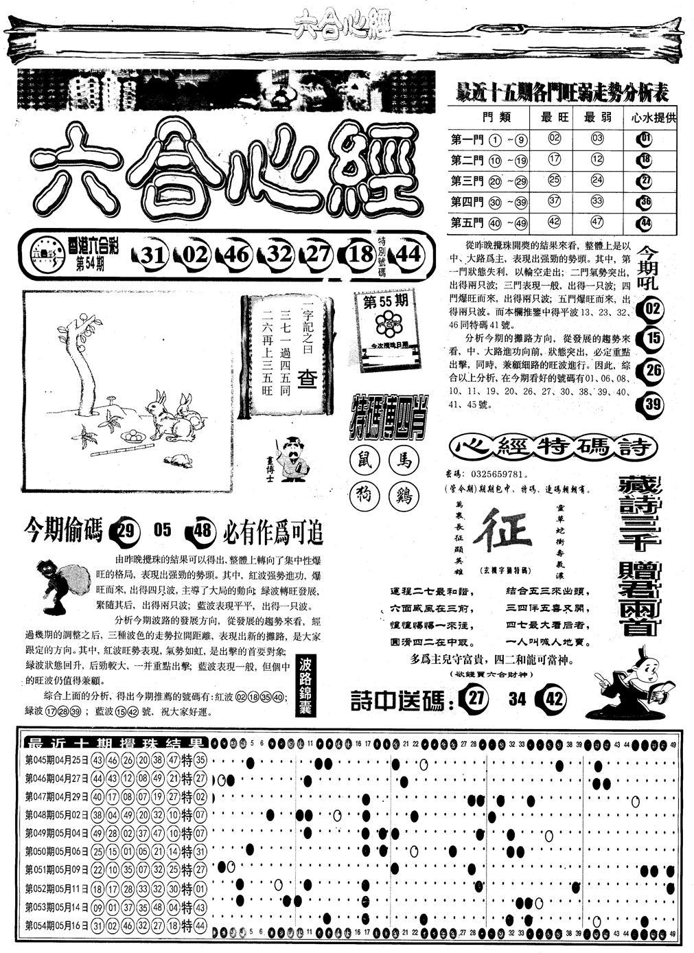 055期另版六合心经A(黑白)