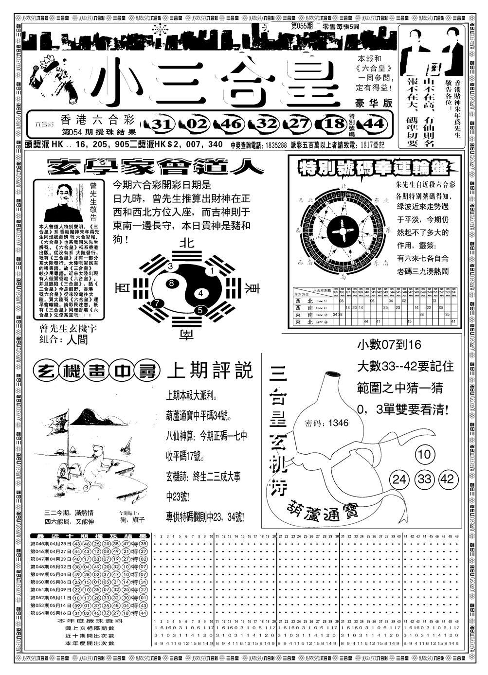 055期另版小三合皇A(黑白)