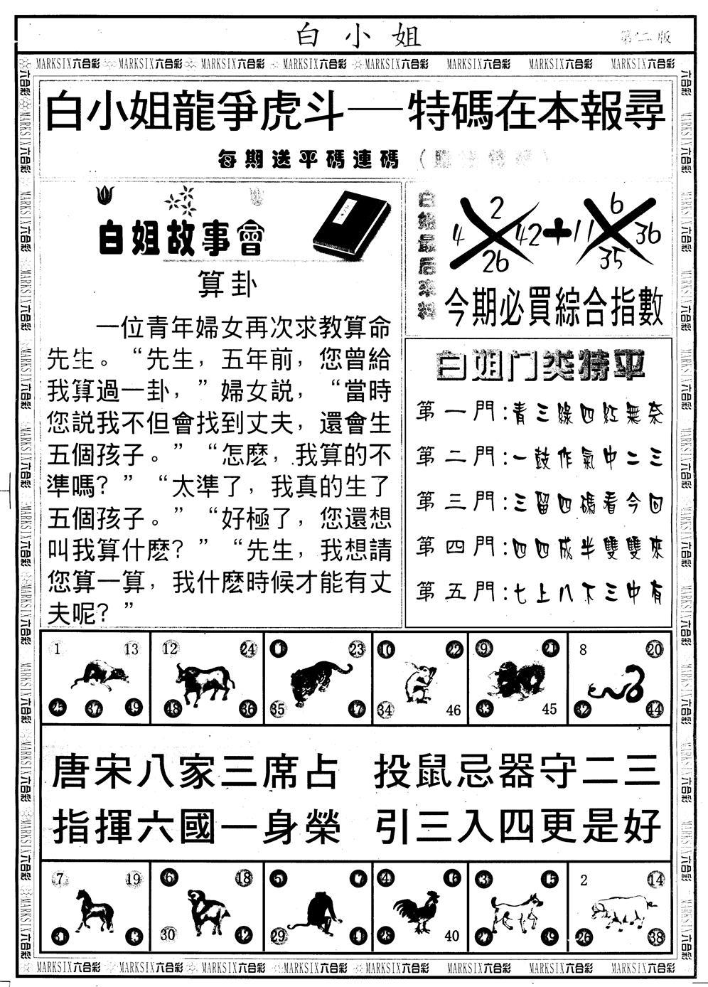 055期另版白小姐龙虎斗B(黑白)