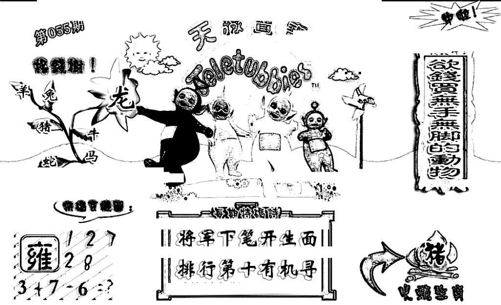 055期天线宝宝(早图)(黑白)