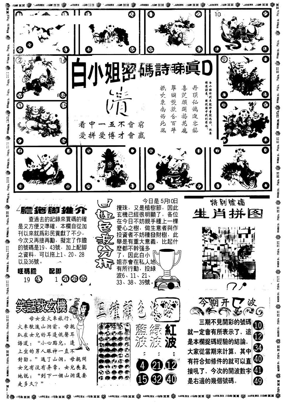 055期另版白小姐祺袍B(黑白)