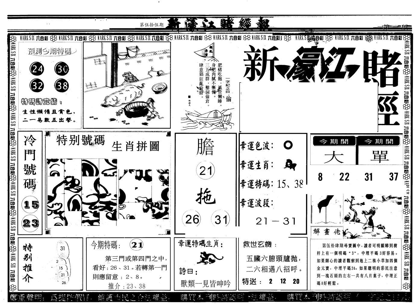 055期另版新濠江赌经A(黑白)