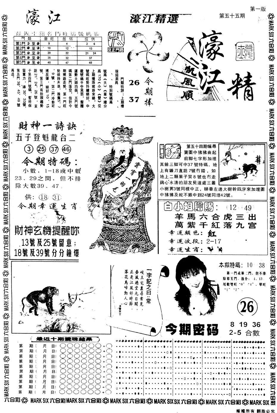 055期另版濠江精选A(黑白)